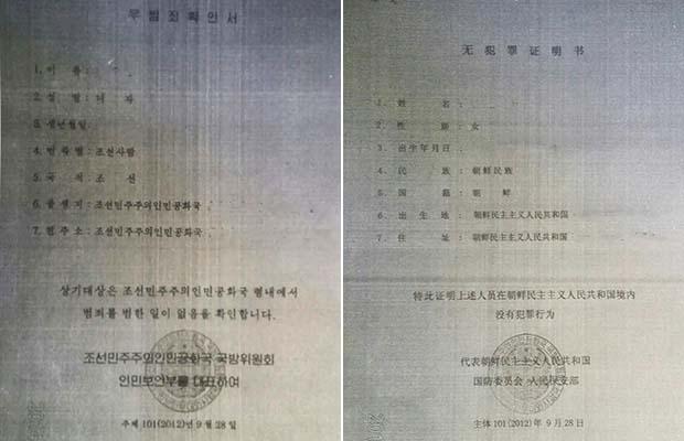 북한 인민보안부 명의로 발급된 무범죄확인서