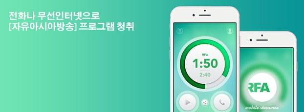 휴대전화로 자유아시아방송을 듣기를 원하시면, 최근에 출시된 '자유아시아방송 라디오 앱'을 이용해 보십시오. 무선인터넷이나 전화통화로 방송을 청취할 수 있으며 아이폰과 안드로이드폰 모두 지원합니다.