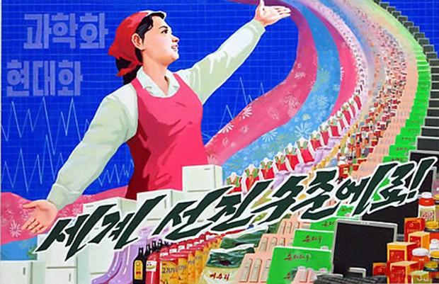 조선노동당의 새로운 병진노선을 철저히 관철하기 위한 군대와 인민을 고무하는 선전화.