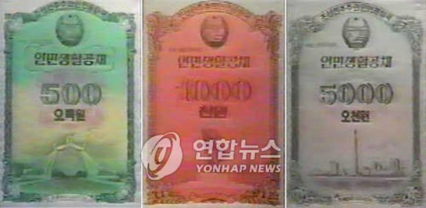 북한이 지난 2003년 발행한 10년 만기 `인민생활공채' 3종.