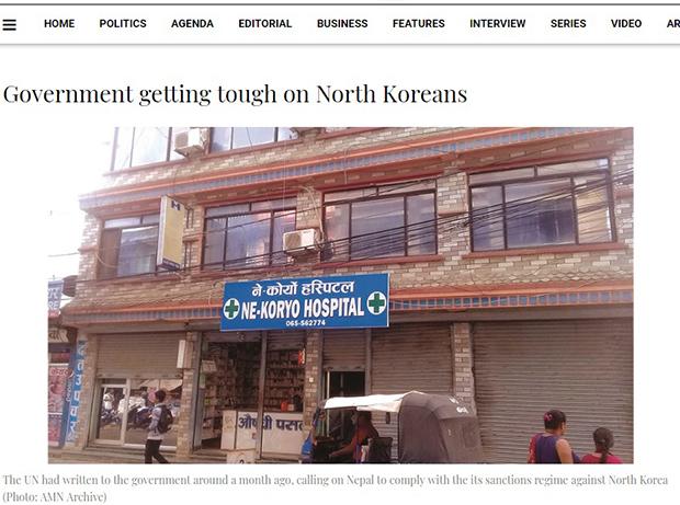 불법 의료행위를 하다 적발돼 문을 닫은 네팔의 북한병원 '고려병원'.