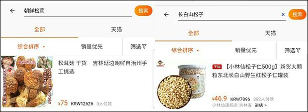 중국의 온라인 상점을 통해 거래되고 있는 북한산 송이버섯과 잣.