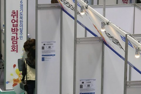 경기도 의정부시 실내체육관에서 열린 2016 경기도 북한이탈주민 취업박람회에서 구직자들이 채용 상담을 위해 대기하고 있다.