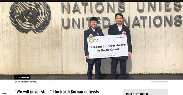 """국제인권단체 국제앰네스티(AI)가  최근 홈페이지에서 '""""우리는 절대 멈추지 않을 겁니다""""-고향 북한의 인권을 위해 활동하는 사람들'이라는 제하의 글을 게시해, 한국 내 북한 인권단체 '나우'의 활동을 영어와 한국어, 프랑스어 등으로 상세히 소개했다."""