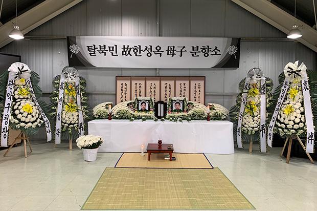 서울 관악구 동부하나센터에 마련된 탈북민 모자 분향소.