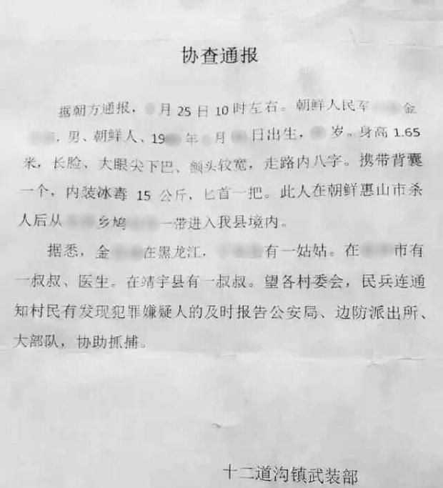 탈북한 북한군 장교에 대한 신상이 자세히 담긴 중국 변경대의 포고문.