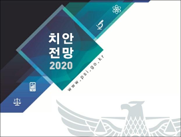 한국 경찰대의 치안정책연구소가 최근 발간한 '치안전망 2020' 보고서.