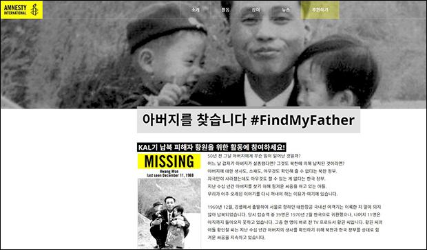 국제앰네스티(Amnesty International)가 납북 피해자 황원 씨 생사 확인 캠페인에 나선다.