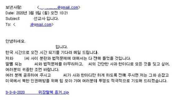 탈북민을 사칭한 해킹 전자우편이 최근 북한인권운동가들과 탈북민들을 대상으로 발신됐다.