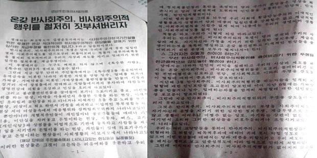북한당국이 국경연선지역주민을 대상으로 진행하고 있는 강연자료의 일부.