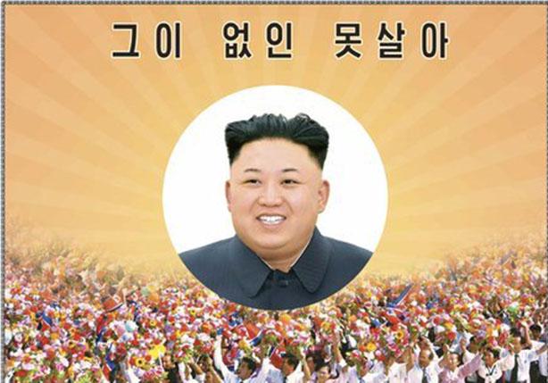 김정은 국방위원회 제1위원장에 대한 충성을 다짐하는 북한 노동신문 1면.