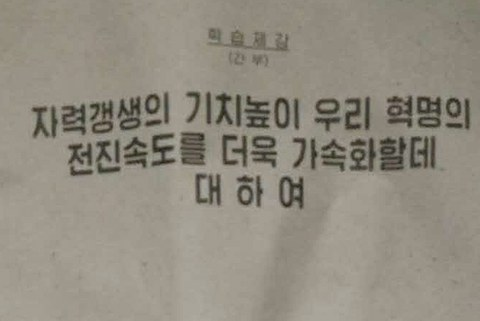 자력갱생을 주제로 한 북한의 주민강연회 학습제강 표지 사진.