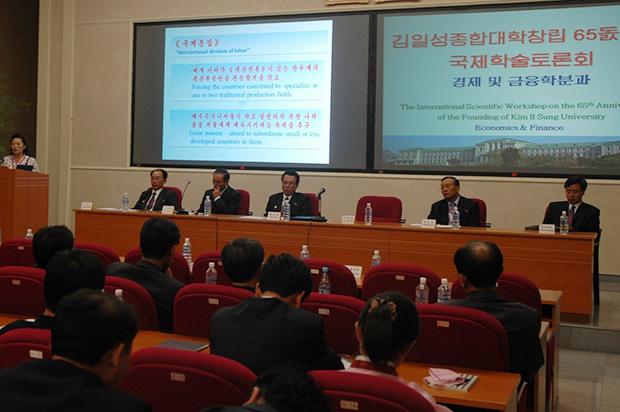 김일성 종합대학에서 열린 한 국제학술토론회 모습.