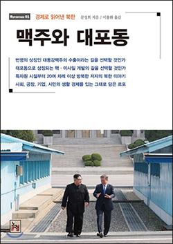 지난해 일본에서 첫 발간된 문성희 박사의 북한 경제에 관한 저서 '맥주와 대포동' 한국어판이 최근 한국에서 출간됐다.
