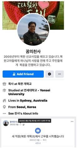 '꿈의천사'라는 페이스북 계정이 지난달 31일 호주 시드니 '북한 개혁교'에서 목사로 근무를 하고 있다며 신분을 위장하고 있다.