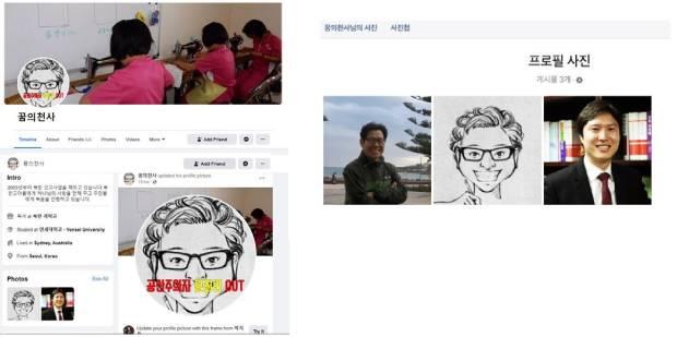 '꿈의천사'는 지난해 4월 등록된 프로필 사진에서 한국의 국회의원 사진을 무단으로 도용했고, 지난 3월25일 캐리커처(만화) 사진, 최근에는 특정 개인의 사진을 무단으로 사용했다.