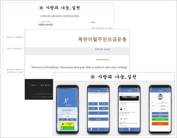 시드니의 목사로 위장한 '꿈의천사'는 탈북민과 대북 관련 단체들에게 접촉해, 북한 이탈주민 후원 모금 서비스로 위장한 사이트로 현혹시키고, 악성앱(APK)을 유포한 사실도 드러났다.