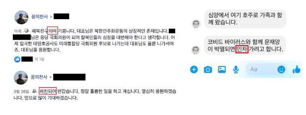 '꿈의천사'와 익명의 피해자 간의 대화 자료를 조사한 결과, 북한식 표현 '되여', '인차' 등을 사용했다.