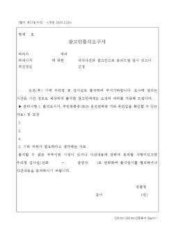 북한 추정 해커가 'n번방'과 관련해 허위로 만든 '참고인출석요구서'.