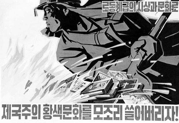 """""""제국주의 황색문화를 쓸어버리자""""라고 쓰인 북한의 선전 벽화."""