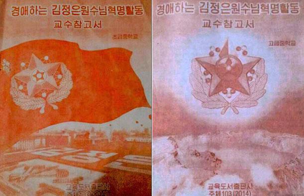 북한이 지난해 김정은 우상화 교육을 위해 배포한 초급중학교(중학교, 사진 왼쪽)와 고급중학교(고등학교)용 참고서의 표지.< 자유북한방송 제공 >