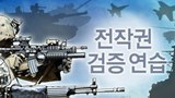ussk_joint_drill_b