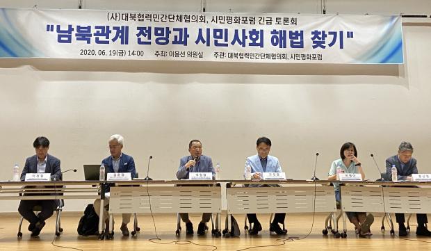 19일 한국 국회에서 열린 '남북관계 전망과 시민사회 해법 찾기' 토론회.
