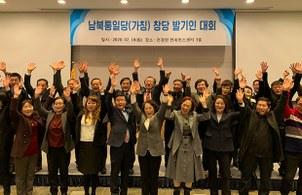 18일 서울 전경련회관 컨퍼런스센터에서 열린 '남북통일당(가칭) 창당 발기인대회'