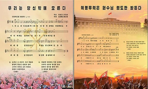 노동신문에 실린 김정은 우상화 가요.