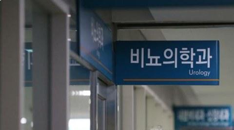울산대병원 비뇨의학과.