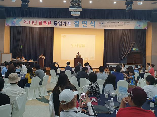 2019년 남북한 통일가족 결연식 모습.