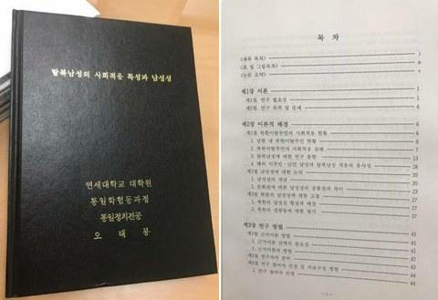 남북하나재단 조사연구팀 오태봉 과장의 연세대 박사학위 논문 표지와 목차.