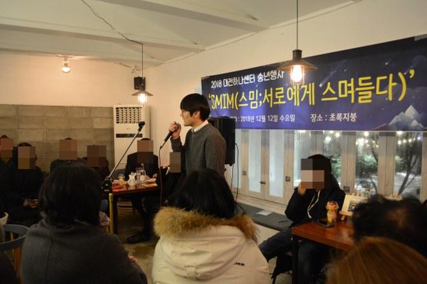 사진은 대전하나센터 2018년 송년행사 모습.