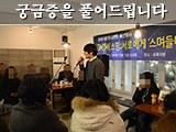 대전하나센터, 지역주민과 소통을