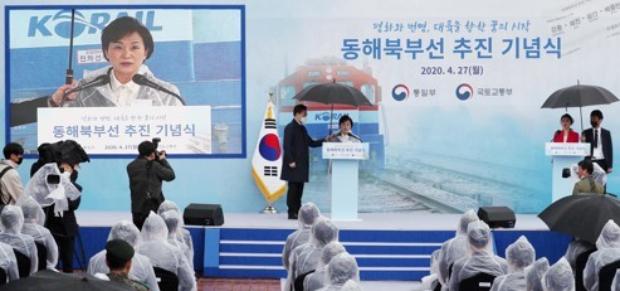 27일 강원 고성군 제진역에서 열린 동해북부선 추진 기념식에서 김현미 국토교통부 장관이 축사하고 있다.