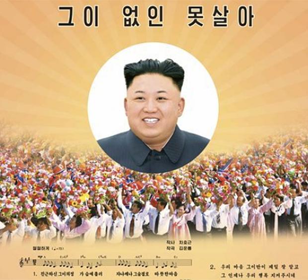 노동신문에 김정은 위원장의 얼굴 사진과 함께 실린 가요 '그이 없인 못살아'.