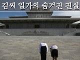영원한 김씨 일가의 권력계승을 위한 금수산태양궁전법