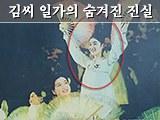 만수대예술단과 김정은의 출생