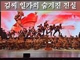 영원한 혁명의 나팔수-공훈국가합창단