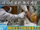 북한 부상환자 치료관리 능력 매우 제한적 경제활동 증가로 부상 규모 더 늘 것