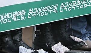 서울 광화문광장에서 열린 한 기자회견에서 참석자들이 핫팩으로 발을 녹이고 있다.