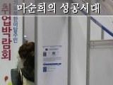 긍정의 힘으로, 취업상담사 강영숙 씨 (3)