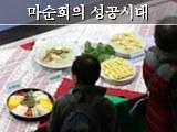 내가 만드는 꽃길, 호월일가 사장 김인영 씨(1)