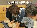 내리 사랑, 요양보호사 김희경 씨(1)