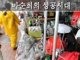 사람이 힘이다, 무역전문가 정동훈 씨 (1)