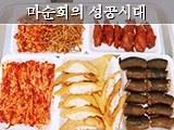 내가 만드는 꽃길, 호월일가 사장 김인영 씨(2)