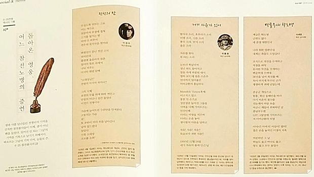 전쟁기념관 6월호에 실린 참전용사들의 시.
