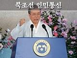 북한의 대남 비방