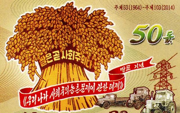 북한 국가우표발행국에서 발행한 사회주의농촌테제발표 50돌 기념우표.