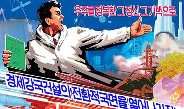 '경제강국건설'을 알리는 북한 선전화.
